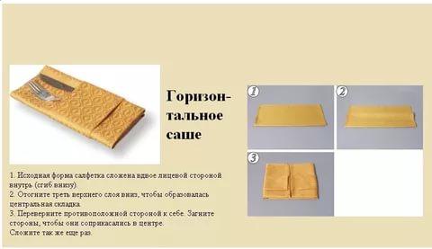 салфетки 25 (480x277, 70Kb)