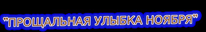 coollogo_com-19993550 (700x110, 76Kb)