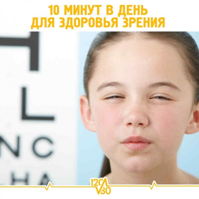 10 упражнений для глаз за 10 минут