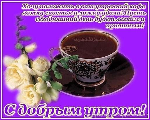 137875092_UTRENNIY_KOFE (514x411, 65Kb)