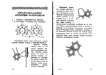 Превью Фриволите с бисером_0009 (700x491, 166Kb)