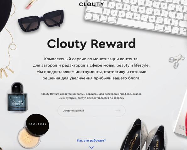 Clouty монетизирует ваш контент