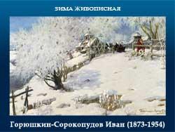 5107871_GorushkinSorokopydov_Ivan_18731954_1_ (250x188, 47Kb)