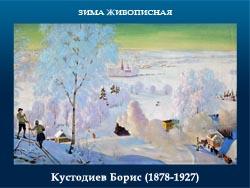 5107871_Kystodiev_Boris_18781927 (250x188, 47Kb)