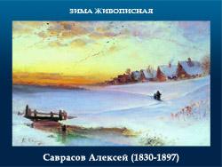 5107871_Savrasov_Aleksei_18301897 (250x188, 52Kb)