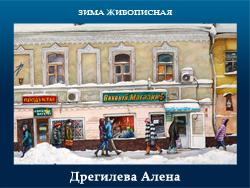 5107871_Dregileva_Alena (250x188, 97Kb)