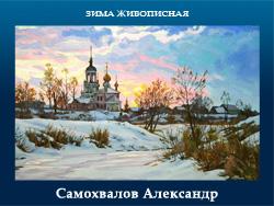 5107871_Samohvalov_Aleksandr (250x188, 66Kb)