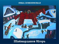 5107871_Shaimardanov_Igor (250x188, 110Kb)