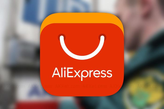 AliExpress-2-Russia-2017 (700x466, 165Kb)