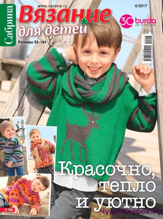 Сабрина Вязание для детей 4 октябрь-ноябрь-декабрь 2017 (521x700, 145Kb)