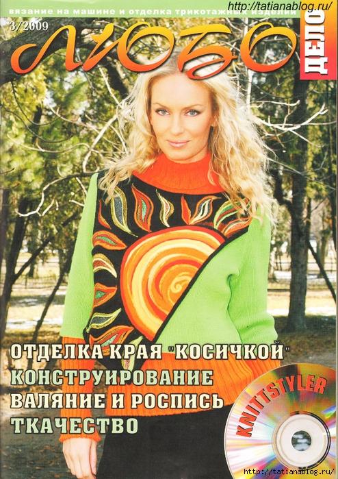 p0001 copy (494x700, 403Kb)