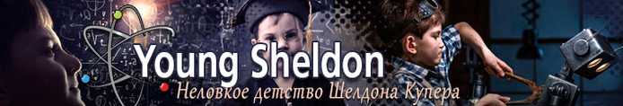 Детство Шелдона - продолжение Теории большого взрыва!