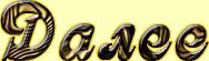 4897960_0_114a51_2dc352d_orig (188x55, 21Kb)