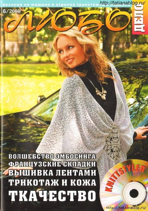 p0001 copy (490x700, 392Kb)