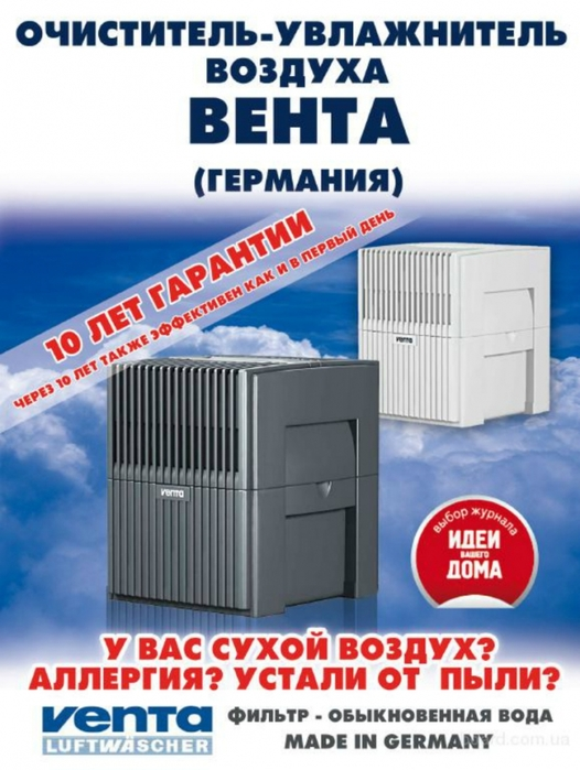 "alt=""Как выбрать очистители и увлажнители воздуха для дома?""/2835299_Kak_vibrat_ochistiteli_i_yvlajniteli_vozdyha_dlya_doma_yvlajnitel_Venta_1_ (526x700, 229Kb)"