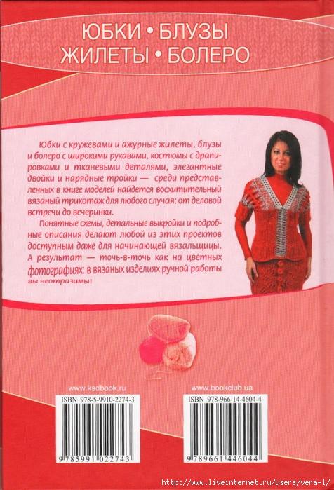 Энциклопедия Вязания Юбки Блузы Жилеты Болеро