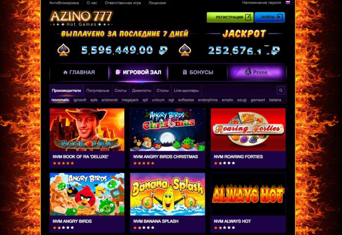 азино777 win