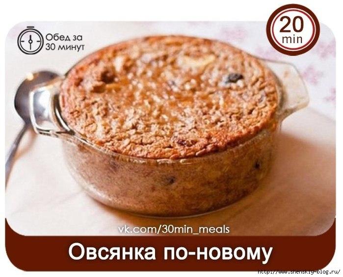 Овсянка по-новому рецепту!/4121583_4XW0aionGVQ (700x564, 189Kb)