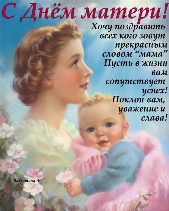 Поздравление на день матери в статусе