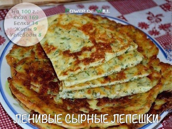 Lenivie_sirnie_lepeshk