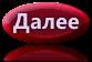 3085196_daleekrasnie_bykvi (83x56, 7Kb)