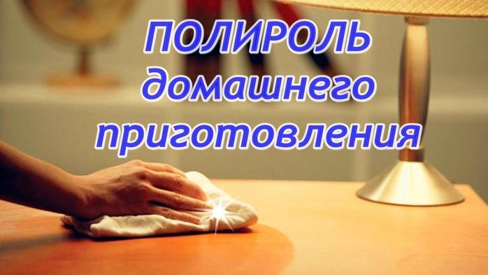 5365358_Chydo_polirol_dlya_mebeli (700x393, 175Kb)