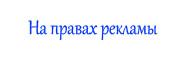 3925073_Bez_imeni3 (170x57, 15Kb)