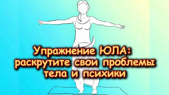 5283370_Yprajnenie_ULA (700x393, 144Kb)