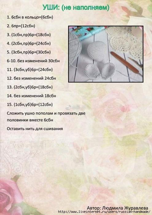 Мышонок крючком. Описание вязания (6) (495x700, 248Kb)