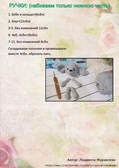 Мышонок крючком. Описание вязания (8) (495x700, 236Kb)