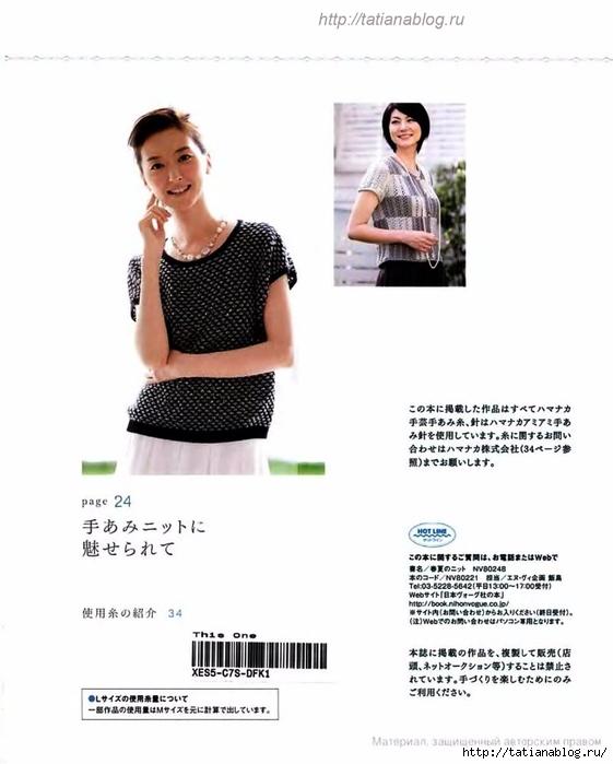 p0003 copy (561x700, 155Kb)