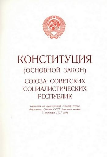 1512032792_KONSTITUCIYA__SSSR_ (350x513, 82Kb)
