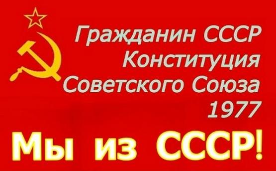 1512032995_grazhdanin_SSSR (555x343, 117Kb)