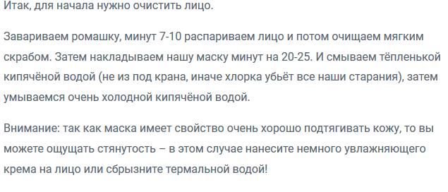 5710130_bistraya_maska_dlya_lica1 (635x272, 35Kb)