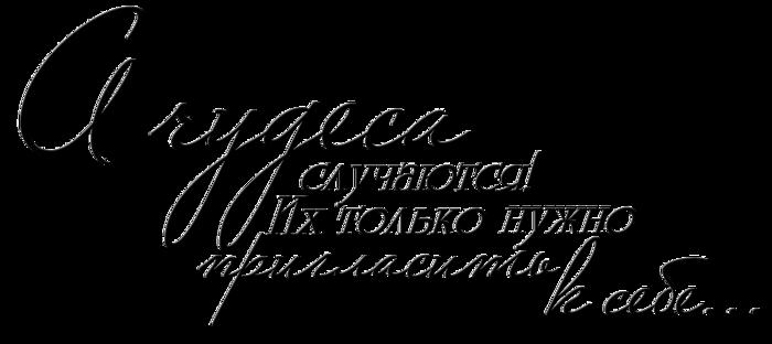 1512259673_A_chudesa_sluchayutsya (700x312, 50Kb)
