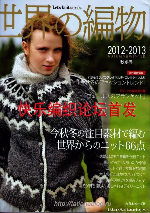 Журнал по вязанию knit&amp