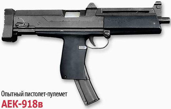 AEK-918v (550x351, 28Kb)