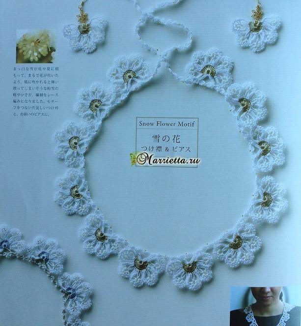 Сережки и ожерелье крючком. Схемы вязания (10) (613x663, 359Kb)