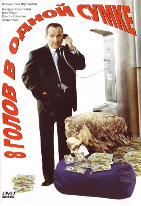 Список лучших иностранных комедий 1980—1990 х годов