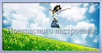 3925311_prekrasnoe_nastroenie (413x215, 22Kb)