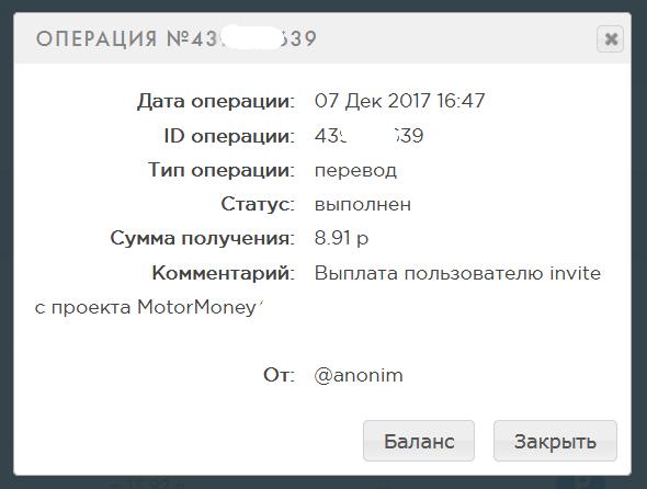 MotorMoney | Выплата 8.91 pублей./3324669_891 (590x446, 28Kb)