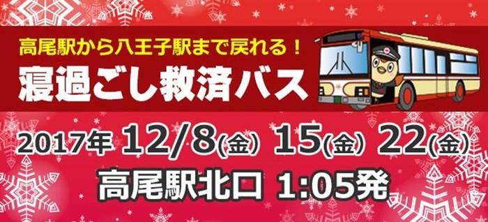 138929630 120817 1031 12 Пьяных токийцев, которые проспали свою остановку, подбирает «спасательный автобус»