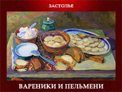 5107871_VARENIKI_I_PELMENI (250x188, 107Kb)