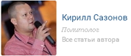 6209540_Sazonov_Kirill (190x82, 14Kb)