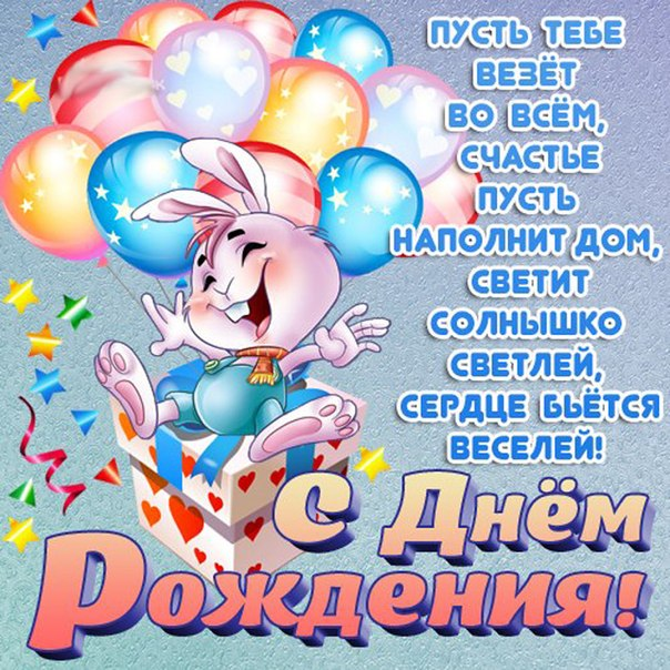 Маленькие поздравления ко дню рождения