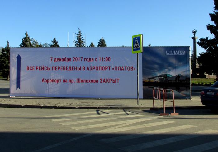 с 7 декаюря 2017 г Ростовский аэропорт закрыт/683232_aeroport_zakrit700 (700x489, 172Kb)