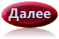 3290568_daleekrasnie_bykvi (83x56, 7Kb)