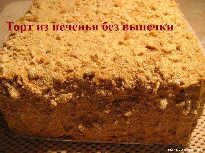 2835299_Tort_iz_pechenya_bez_vipechki (700x523, 315Kb)