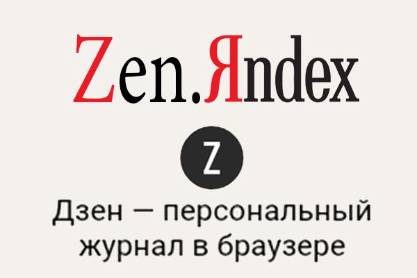 Авторы Яндекс.Дзен зарабатывают до 100 тысяч рублей в месяц