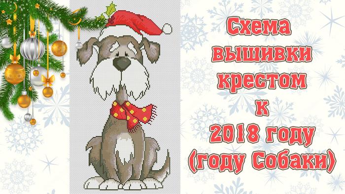 вышивка собаки к новому году/1513009535_Pes_v_shapke_i_sharfe_2 (700x394, 331Kb)